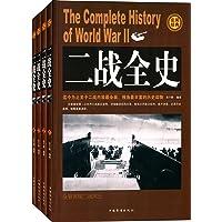 二战全史(套装共4册)