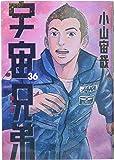 宇宙兄弟(36)限定版 (講談社キャラクターズライツ)