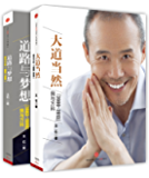 王石亲笔自传(大道当然+道路与梦想)(套装共两册) (中信十年人物经典)