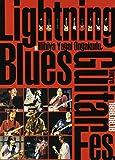 Lightning Blues Guitar Fes.(DVD付)