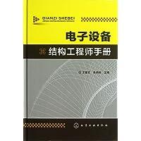 电子设备结构工程师手册