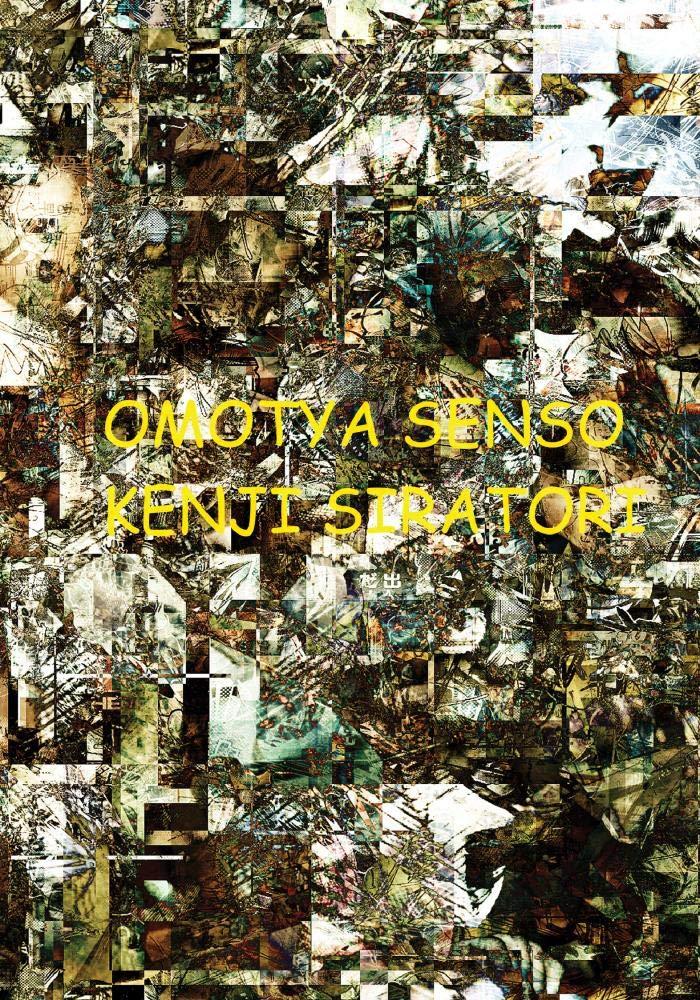 Amazon Com Kenji Siratori Omotya Senso Movies Tv