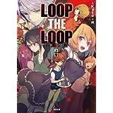 LOOP THE LOOP 飽食の館 上巻 (双葉文庫)
