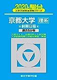 京都大学〈理系〉前期日程 2020―過去5か年 (大学入試完全対策シリーズ 14)