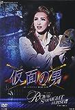 『仮面の男』『ROYAL STRAIGHT FLUSH! ! 』 [DVD]