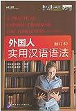 外国人实用汉语语法+练习册(中英文对照)(修订本)(套装共2册)