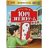 サクラクレパス 工作キット 10円コロコロゲーム貯金箱 KZ-20B