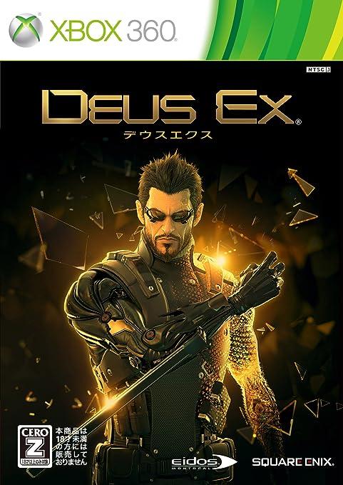デウスエクス(xbox360)
