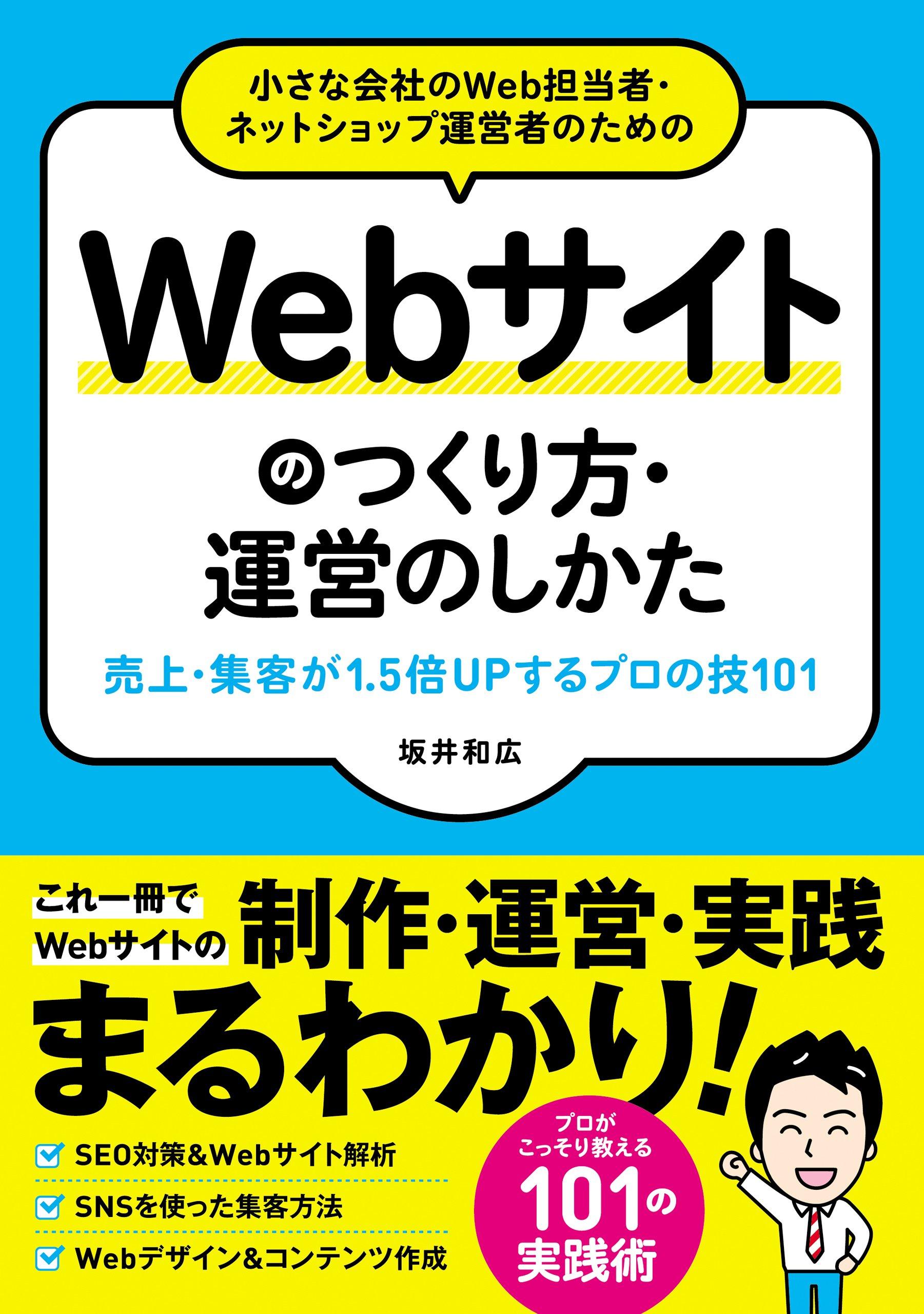 小さな会社のWeb担当者・ネットショップ運営者のためのWebサイトの ...