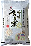 【精米】国内産 ブレンド米 白米 吟味吉兆楽 2kg 平成30年産
