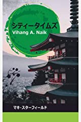 シティタイムズ (Japanese Edition) Kindle Edition