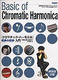 クロマチック・ハーモニカ 初歩の初歩入門 (初心者に絶対!!)