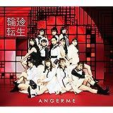 輪廻転生〜ANGERME Past, Present & Future〜