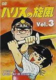 ハリスの旋風(3) [DVD]