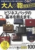 大人の鞄 完全ガイド (e-MOOK)