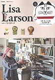 Lisa Larson style 1 ミンミポーチ (e-MOOK 宝島社ブランドムック)
