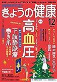NHKきょうの健康 2018年 12 月号 [雑誌]