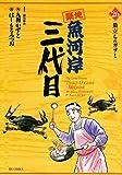 築地魚河岸三代目 26 (ビッグコミックス)