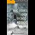 Die Insel der Nebelkönige (Über die Nebelbrücke 6)