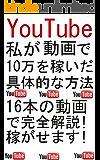 YouTube動画で私が10万を稼いだ具体的な方法