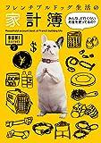 BUHI MANIACS vol.2 フレンチブルドッグ生活の家計簿 みんな、どれくらいお金を使ってるの? (BUHIMANIACS)