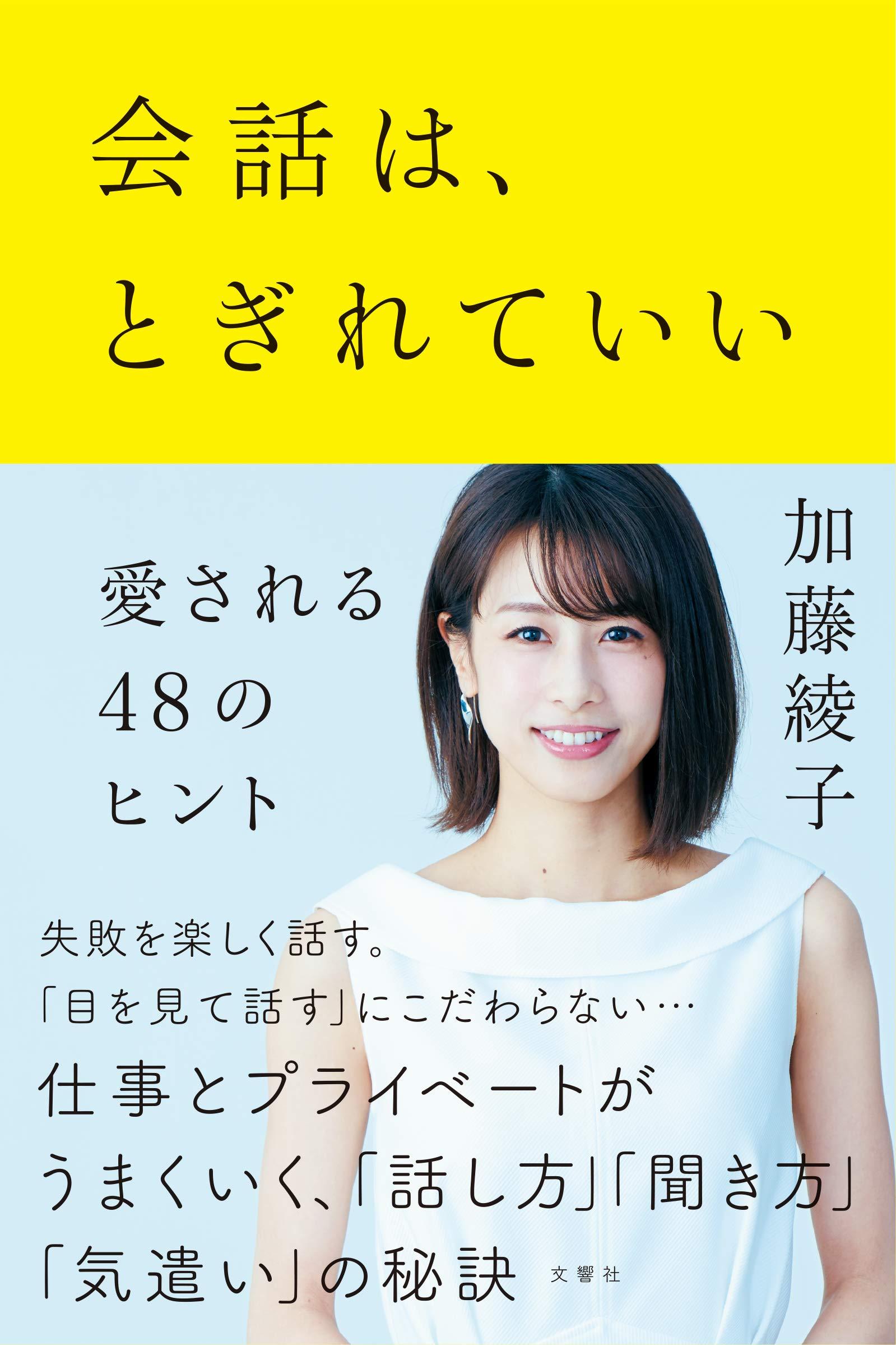 加藤綾子 表紙