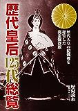 歴代皇后125代総覧 (新人物文庫)