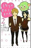 となりの801ちゃん 腐女子的高校生活(2) (別冊フレンドコミックス)