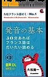 発音の基本: 30分あればフランス語はだいたい読める 久松フランス語ゼミ