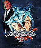 ファンタズムII 最終版 デジタルリマスター [Blu-ray]