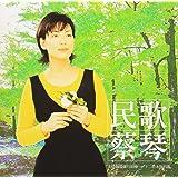 Folk Song . Tsai Chin (2015 Reissue Version)