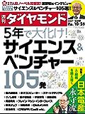 週刊ダイヤモンド 2019年10/26号 [雑誌]