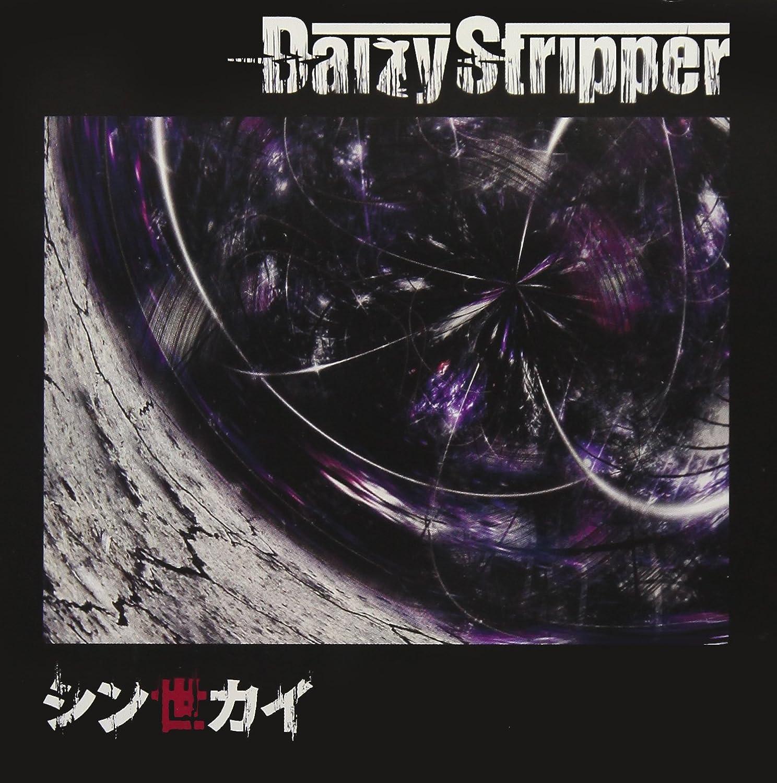 【迷編聽聽】解說–視覺系樂團 DaizyStripper 《シン世カイ》曲風跳脫視覺系 拓展音樂新世界