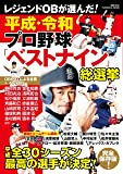 平成&令和 プロ野球ベストナイン総選挙 (扶桑社ムック)