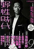 小説 野性時代 第154号 (KADOKAWA文芸MOOK 156)