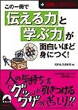 図解1分ドリル この一冊で「伝える力」と「学ぶ力」が面白いほど身につく! (青春文庫)