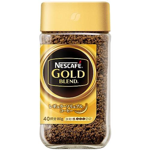 ネスカフェ ゴールドブレンド レギュラーソリュブルコーヒー瓶