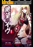 絶望のイヴ(1) (エッジスタコミックス)
