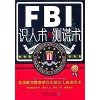 FBI识人术与测谎术:美国联邦警察教你无敌识人测谎战术(升级版)