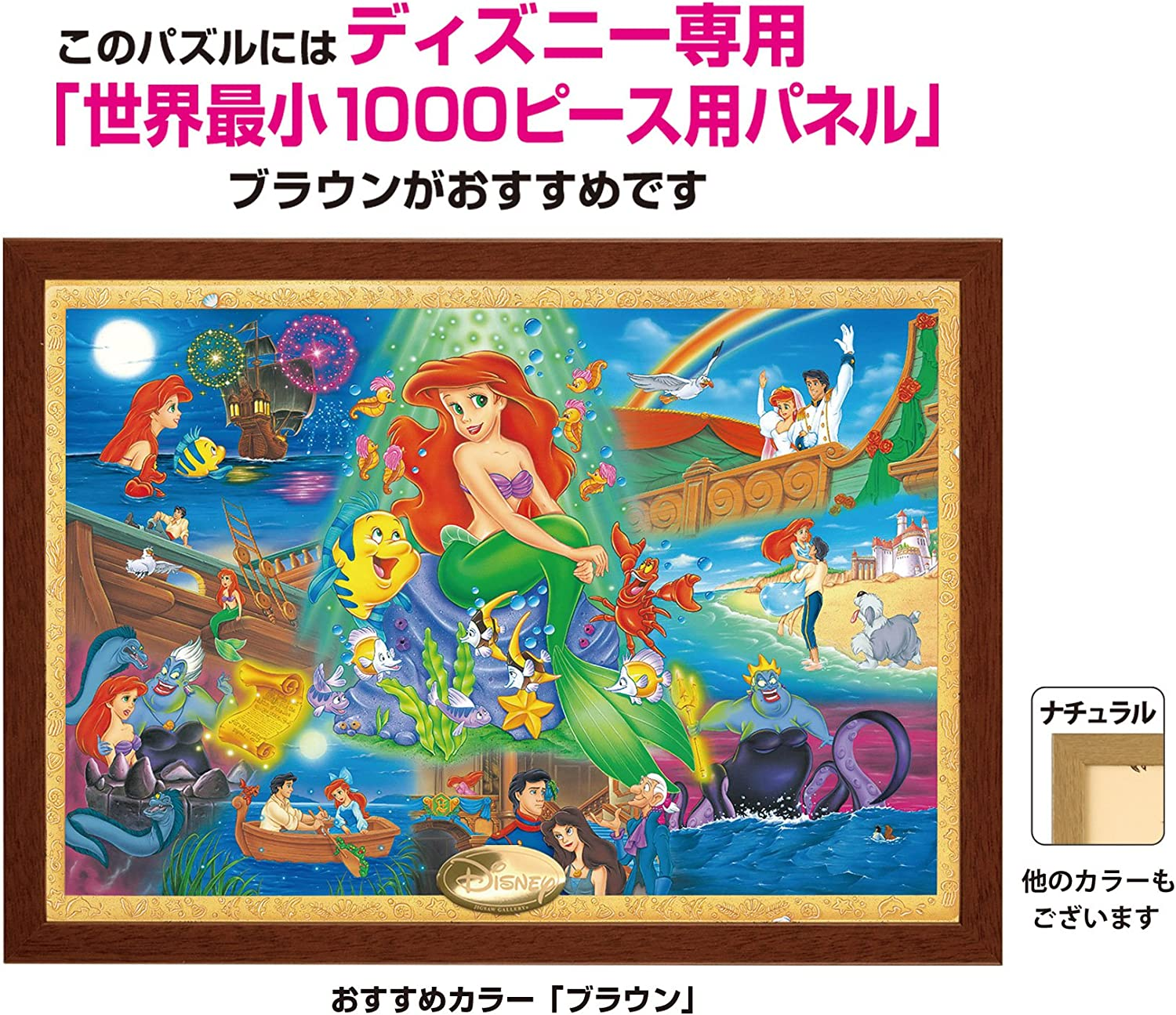 1000 piece jigsaw puzzle Little Mermaid Love deeply the ...