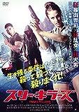 スリー・キラーズ [DVD]
