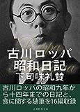 古川ロッパ昭和日記・下司味礼賛