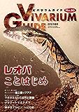 ビバリウムガイド 80号 (2018-02-05) [雑誌]