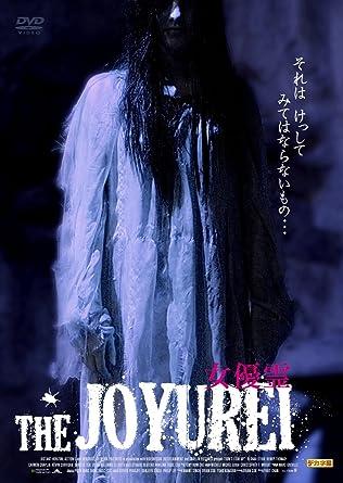 Amazon   THE JOYUREI ~女優霊...