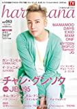 haru*hana(ハルハナ)VOL.53 (TOKYO NEWS MOOK 742号)