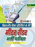 Bihar State Power (Holding) Co. Ltd. Meter Reader Bharti Pariksha