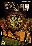戦争と人間 5~劫火の狩人1、2~ (光文社文庫)