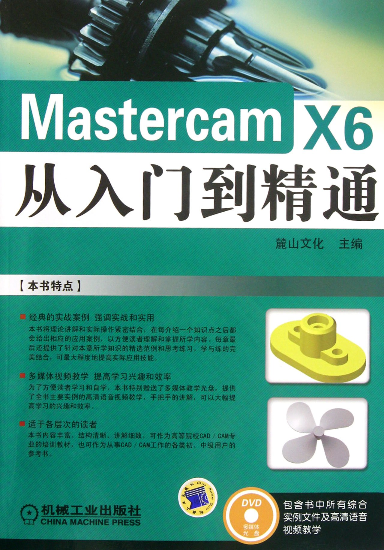 Download Mastercam X6 from Elementary to Advanced Level-Multi-media CD (Chinese Edition) pdf epub