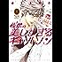 椿館の美しすぎるギャルソン(1) (フレックスコミックス)