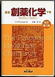 最新 創薬化学 -探索研究から開発まで- 下巻 改訂第2版